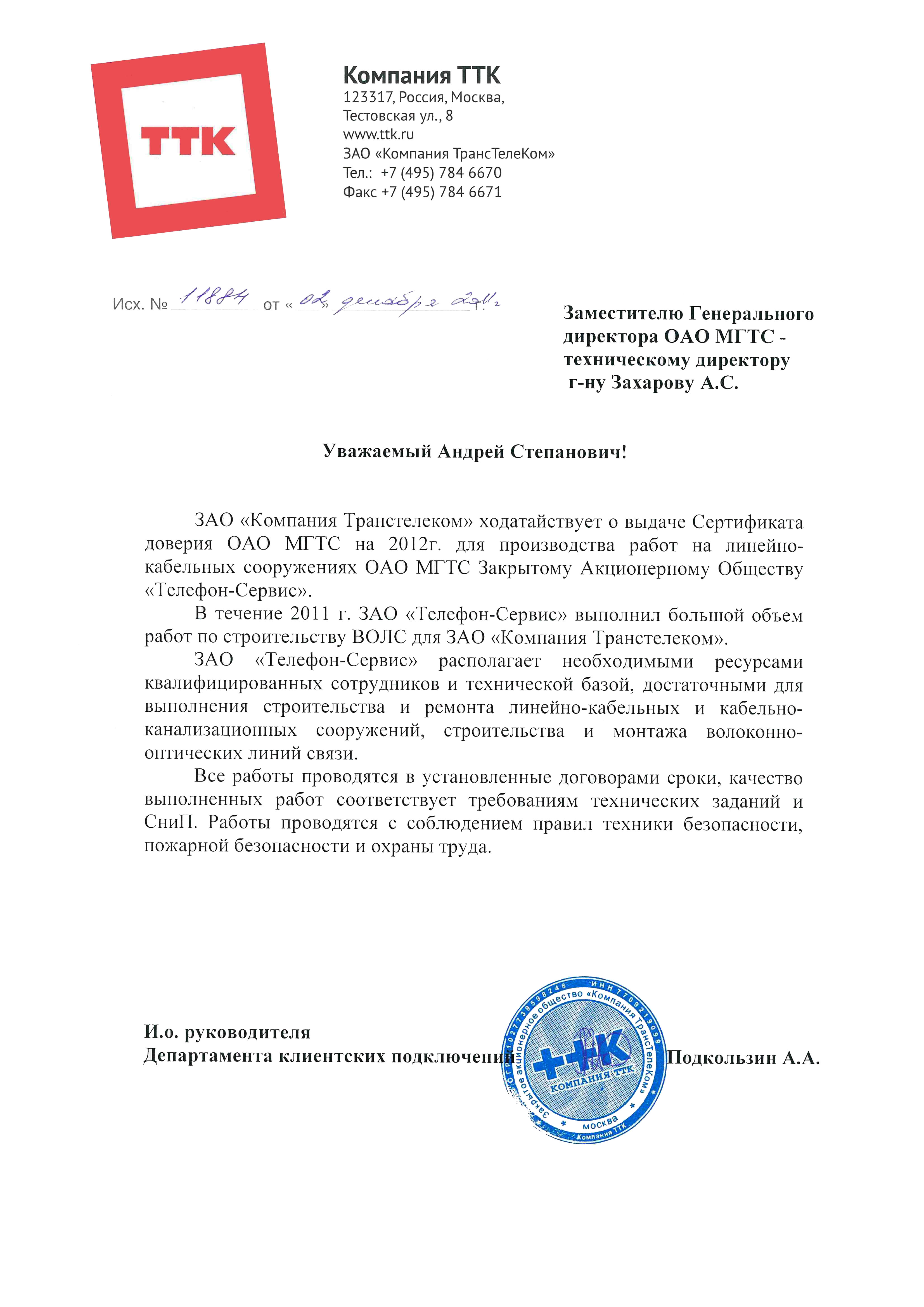Москва mamba телефон зао компании